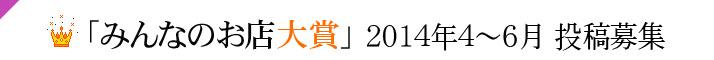 「みんなのお店大賞」 2013年10月~12月 投稿募集!
