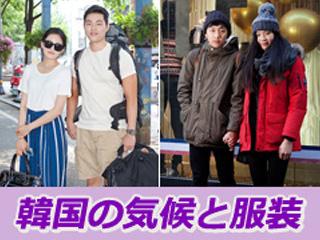 韓国の気候と服装 韓国旅行基本情報韓国旅行コネスト