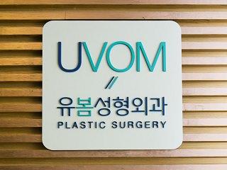 UVOM整形外科