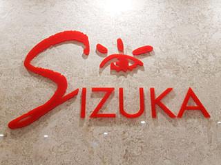 SIZUKA 皮膚科医院CLINIC