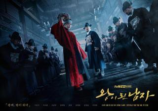 韓国ドラマ 王になった男 왕이 된 남자 ワンイ テン ナムジャ 無料視聴