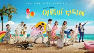 韓国ドラマ 夏よ、お願い 여름아 부탁해 ヨルマ プタケ 無料視聴