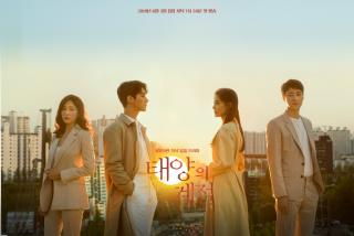 韓国ドラマ 太陽の季節 태양의 계절 テヤンエ ケジョル 無料視聴