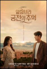 韓国ドラマ アルハンブラ宮殿の思い出 알함브라 궁전의 추억 アルハムブラ クンジョンエ チュオッ 無料視聴