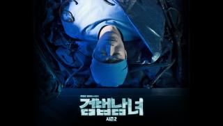 2 韓国 ドラマ ジャスティス
