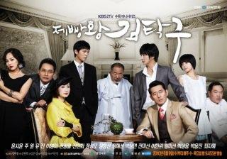 キムタック 王 パン ドラマ 韓国 製 韓国ドラマ 製パン王キム・タックのネタバレや最終回の結末!あらすじや感想も