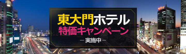 コネスト限定★東大門人気ホテル大特価キャンペーン