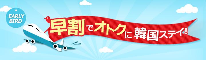 韓国の人気ホテル ~ 19年 12月までの大特価キャンペーン!