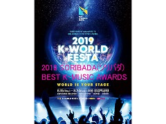 2019 SORIBADA(ソリバダ) BEST K-MUSIC AWARDS