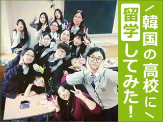 韓国女子高生 韓国の学校事情♡韓国の女子高校生のインタビュー | 韓国情報 ...