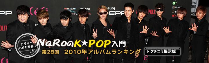 2010年アルバムランキング | K-P...