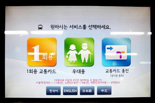 券売機は韓国語、英語、日本語、中国語での利用が可能