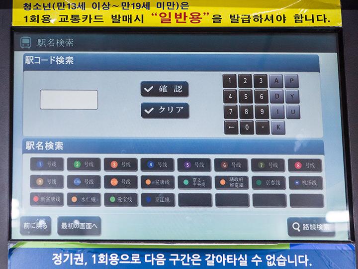 3.目的地の駅コード検索駅名検索、ルート検索の3つの方法で選択することができます。