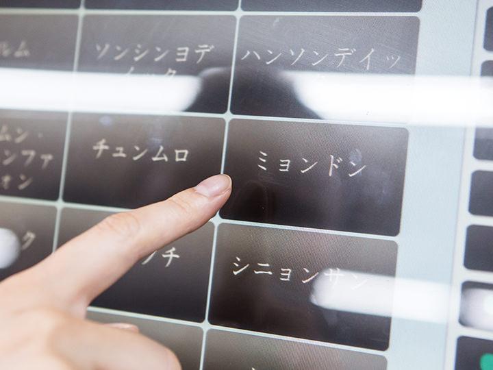 5.路線番号を選択すると、カタカナで駅名が表示されるので目的地をタッチします。