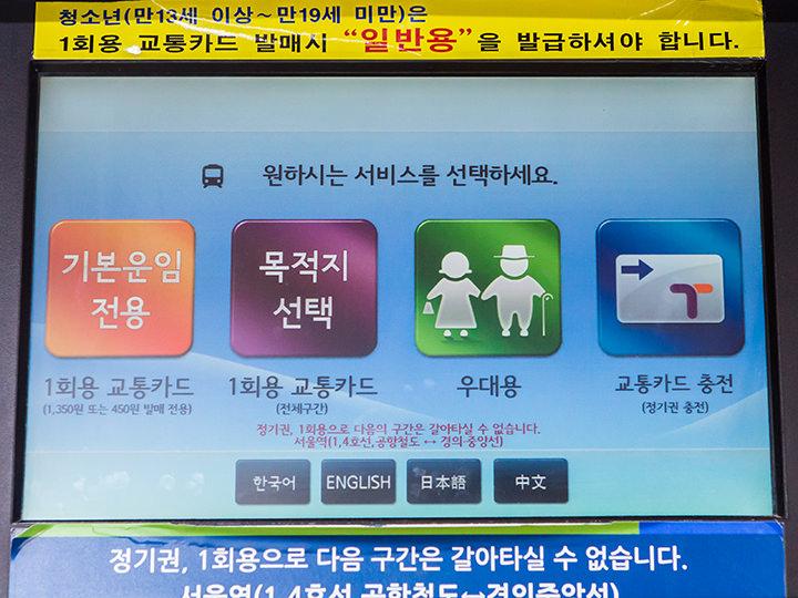 韓国語、英語、日本語、中国語で利用が可能です。