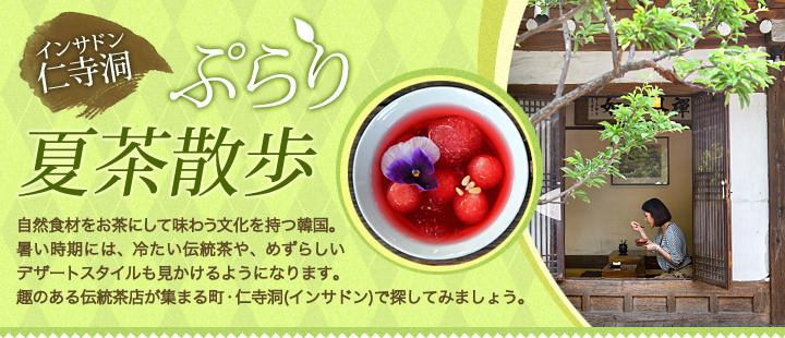 インサドン仁寺洞ぷらり夏茶散歩自然食材をお茶にして味わう文化を持つ韓国。暑い時期には、冷たい伝統茶や、めずらしいデザートスタイルも見かけるようになります。趣のある伝統茶店が集まる町・仁寺洞(インサドン)で探してみましょう。
