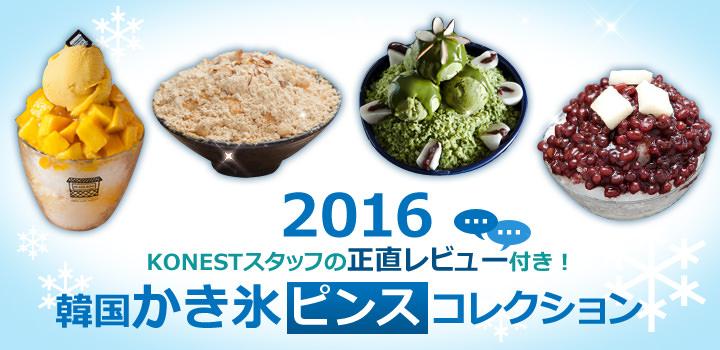 KONESTスタッフの正直レビュー付き!韓国かき氷(ピンス)コレクション 2016