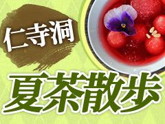 アイス韓国伝統茶特集
