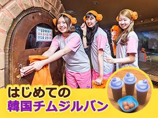 韓国の大型チムジルバンにチャレンジ!