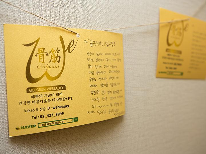 店内には施術後の感想カードが飾られています