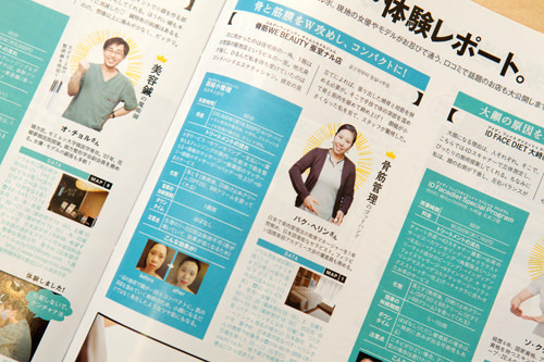 日本の雑誌でも紹介