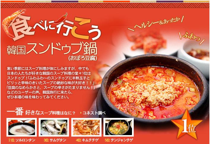 ヘルシー&あったか  ふわっ とろ つるりんおすすめ !韓国スンドゥブ(おぼろ豆腐)鍋