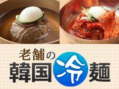 ソウルで必ず食べたい老舗の韓国冷麺