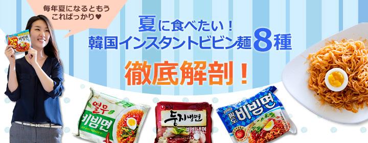 韓国インスタントビビン麺 徹底解剖!