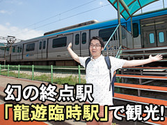 週末限定で1駅延長!仁川空港鉄道の幻の終点駅へ
