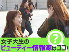 イマドキ女子大生のビューティー情報源を調査!>>