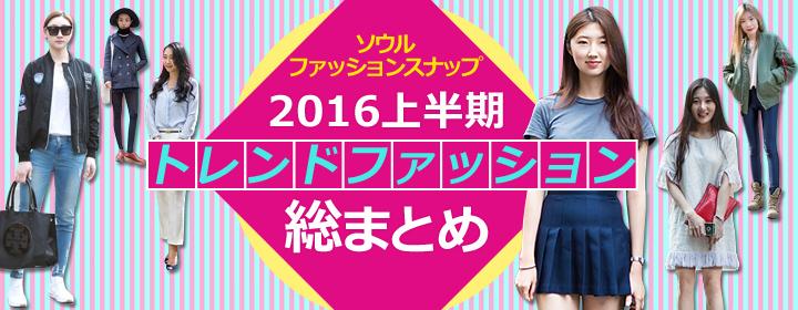 ソウルファッションスナップ 2016上半期 トレンドファッション総まとめ