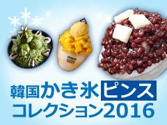 正直レビュー付き!韓国かき氷コレクション 2016