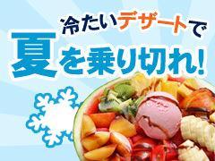 夏にぴったりの韓国デザート特集