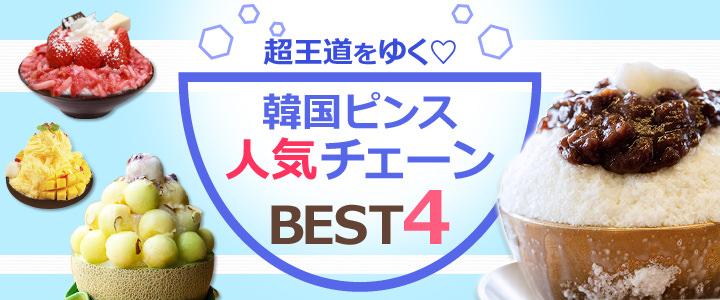 人気チェーンBEST4