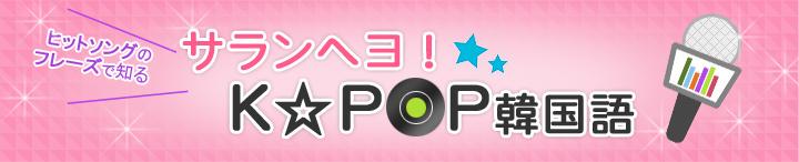 サランヘヨ!K-POP韓国語