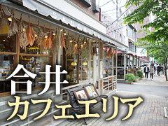 個性派ぞろい!合井エリアでのんびり韓国カフェ巡り