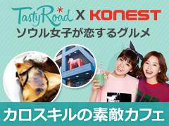 Tasty Road×KONEST☆カロスキルで麗しのスイーツカフェ巡り