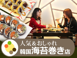 韓国海苔巻き「キムパッ」のおしゃれチェーン店5選