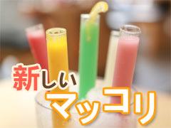 新感覚マッコリカクテル特集