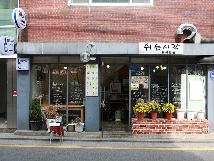 シヌンシガン店名は休む時間という意味。韓国料理専門の食堂として営業しており、入口にある募金箱が目印です。(地図番号:2)
