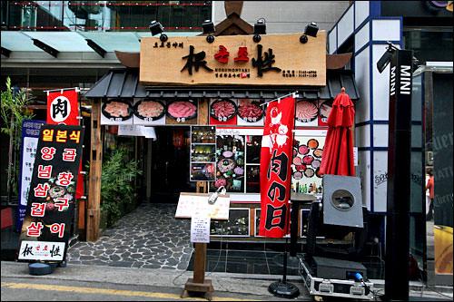 根性 弘大店 ※閉店しました日本式の焼肉が味わえる店。在韓日本人のコミュニティーでも利用され、評判は上々。住所:麻浦区(マポグ)西橋洞(ソギョドン)364-26電話:02-3143-6996