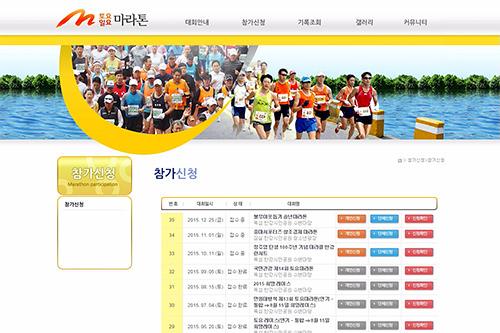 土曜マラソン公式サイトキャプチャー