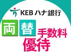 KEBハナ銀行 両替レート優遇クーポン