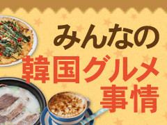 日本人旅行者突撃インタビュー!グルメ編
