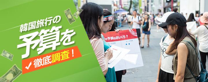 韓国旅行の予算を徹底調査!
