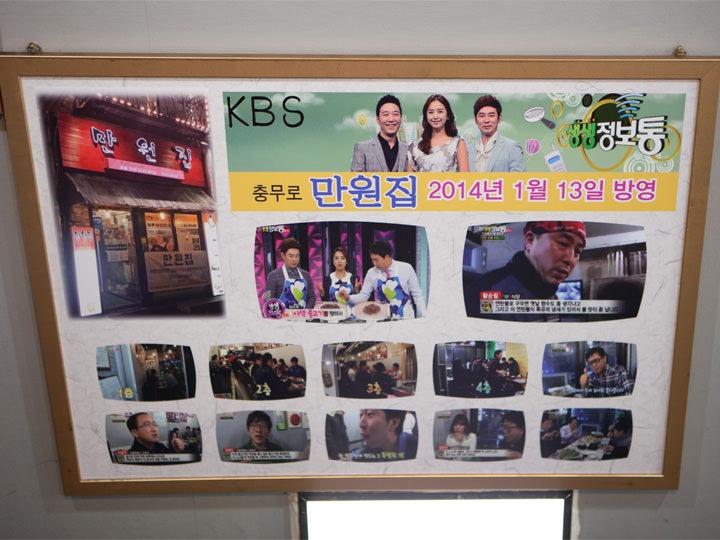 韓国のテレビ番組でも取り上げられました