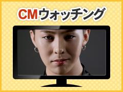 GD出演のクッションファンデCM「moonshot」