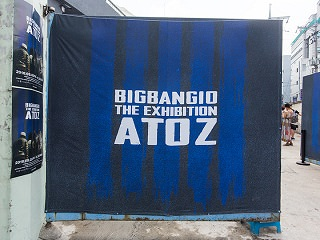 BIGBANG10 THE EXHIBITION : A TO Z