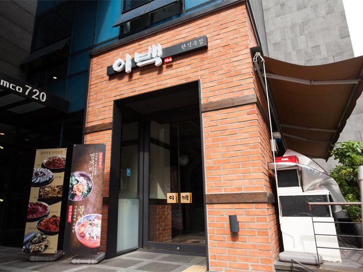 建物1階の韓国料理店