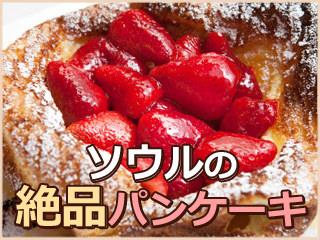 パンケーキがご自慢の韓国カフェ4選